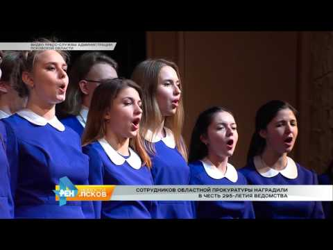 Новости Псков 23.01.2017 # 295 лет Прокуратуре России