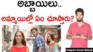 What Boys Like About Girls | In Telugu | Naveen Mullangi