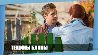 ФИЛЬМ ЗАСТАВИТ ПОЛОМАТЬ ГОЛОВУ НАД СЮЖЕТОМ ! ТЕЩИНЫ БЛИНЫ Русские мелодрамы, новинки 2018 hd канала
