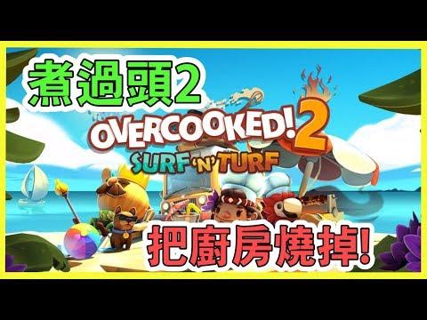 【小游】《煮過頭2 OverCooked2 》來玩DLC啦!鱷魚是用哪裡洗盤子的!?