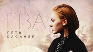 ЕВА - Пять касаний (Official audio)