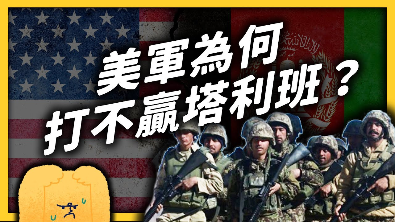 打了20年的阿富汗戰爭,是怎麼發生的?地表最強美國大兵,竟然打不倒塔利班?|志祺七七