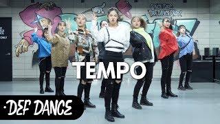 EXO (엑소) - Tempo (템포) 댄스학원 No.1 KPOP DANCE COVER / 데프수강생 월말평가 가수오디션 defdance