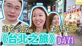 【台北之旅】(中字) Day1 出名食店真係正?有伏有唔伏。夫妻相處之道|【potatofishyu】