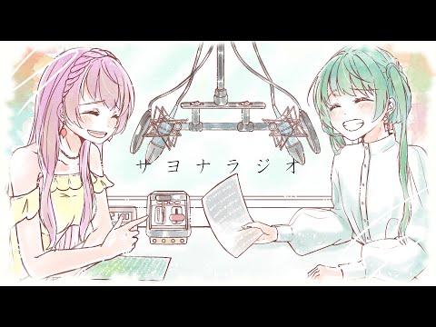ゆよゆっぺ×八王子P×HMRリスナー「サヨナラジオ feat. 初音ミク、巡音ルカ」