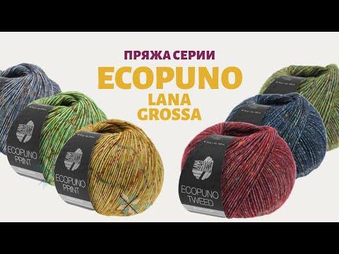 Ecopuno - хорошо известная пряжа и новинки семейства Экопуно от Lana Grossa в 2021 году.