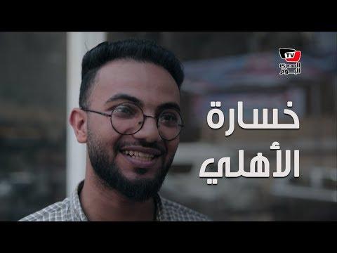 رأي الشارع في هزيمة الأهلي أمام صن داونز