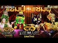 THE MASK LINE THAI  | Champ Vs Champ | EP.17 | 14 ก.พ. 62 Full HD