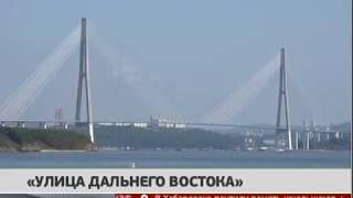 Хабаровский край на «Улице Дальнего Востока»