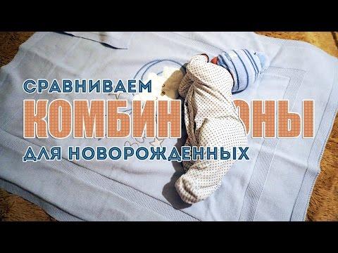 Детские комбинезоны для новорожденных. Советы по выбору!