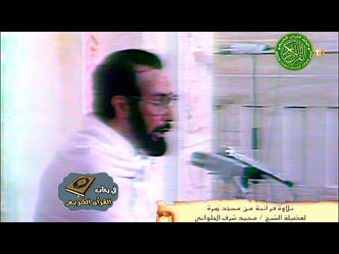 تلاوة من مسجد نمرة بعرفات للشيخ محمد شرف الحلواني