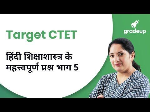 हिंदी शिक्षाशास्त्र के महत्त्वपूर्ण प्रश्न for CTET 2019 | Hindi | भाग 5 | Gradeup