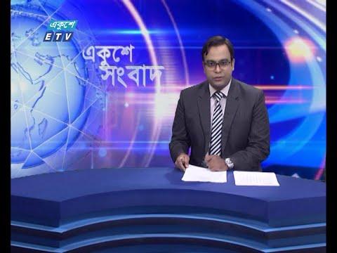 11 PM News || রাত ১১টার সংবাদ || 14 June 2021 || ETV News