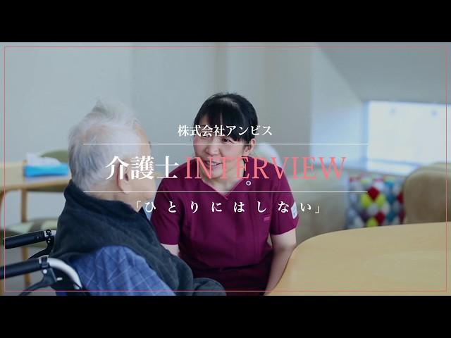 医心館|採用ムービー・介護士インタビュー