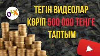ТЕГІН ВИДЕОЛАР КӨРІП 500.000 ТАПТЫМ