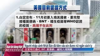 Đài PTS – bản tin tiếng Việt ngày 29 tháng 9 năm 2021
