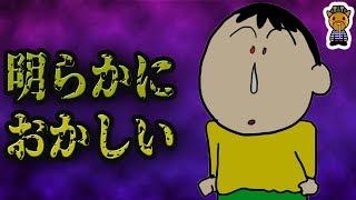 【クレヨンしんちゃん】ボーちゃんの裏の顔