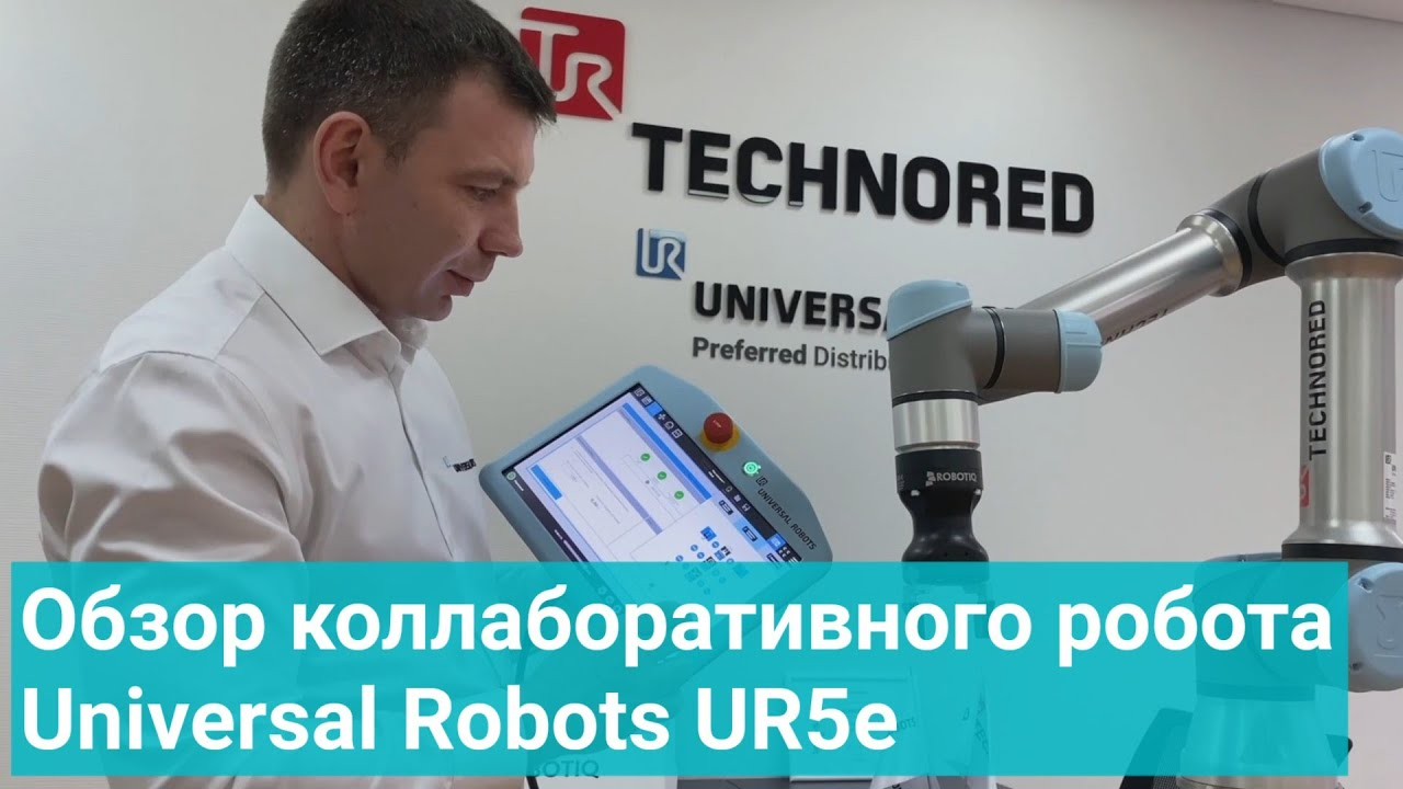 Обзор коллаборативного робота Universal Robots UR5e