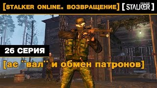 [Stalker Online. Возвращение] 26 серия. АС