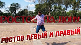 Ростов-на-Дону, Левый и Правый берег Дона / Ростов Арена