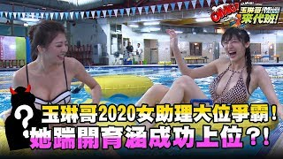 【玉琳哥來代班】玉琳哥 2020 女助理大位爭霸!她踹開育涵成功上位?!
