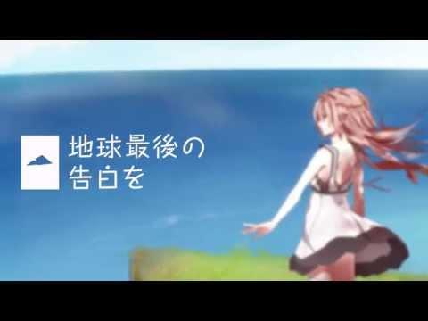 【HD】 地球最後の告白を 【GUMI】- KEMU VOXX