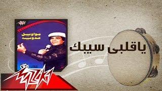 Ya Alby Seebak - Ahmed Adaweyah ياقلبي سيبك - احمد عدويه