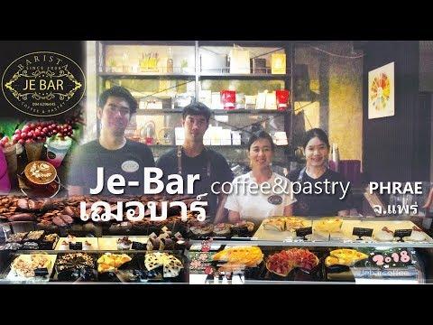 ร้านกาแฟเฌอบาร์ (Je-Bar)