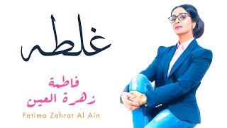 تحميل اغاني فاطمة زهرة العين - غلطة   FATIMA ZAHRA LAAIN - GHALTA MP3