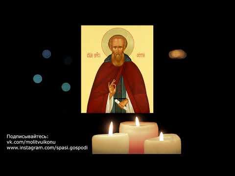Молитва Сергию Радонежскому об учебе и успешной сдаче экзамена
