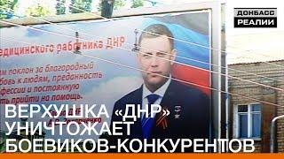 Разборки в «ДНР». Кого боится Захарченко? | «Донбасc.Реалии»