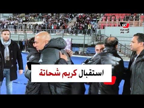 استقبال حار لكريم شحاتة