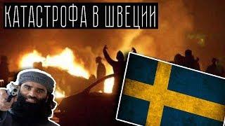Всё что вам не рассказывают о хаосе и катастрофической ситуации в Швеции