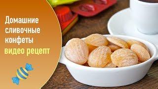 Домашние сливочные конфеты — видео рецепт
