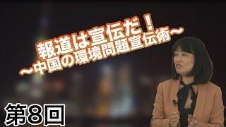 第08回 「報道は宣伝だ!」~中国の環境問題宣伝術~