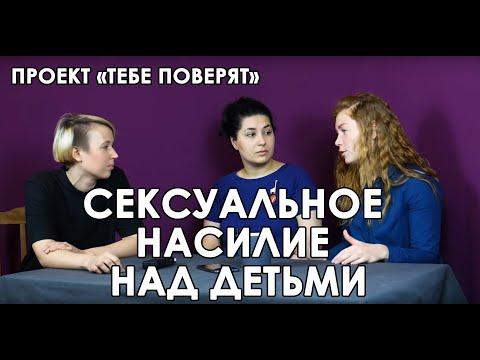 Как остановить сексуальное насилие над детьми? |  Проект «Тебе поверят»