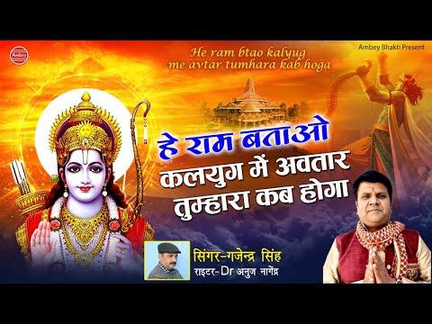हे राम बताओ कलयुग में अवतार तुम्हारा कब होगा