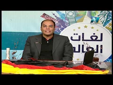 لغات العالم تعلم اللغة الألمانية د أشرف سمير 19-04-2019