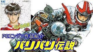 【PCエンジン】バリバリ伝説(日本戦で一位に挑戦!)作品紹介「レトロゲーム」