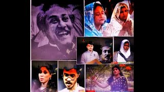 মৃত্যুঞ্জয়ী বঙ্গবন্ধু পর্ব ২ Mrittunjaye Bangabandhu: Reaz Hyder Chowdhury Broadcast 27 August 2019