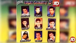 تحميل اغاني اجمل عتاب _ وليد سعد MP3