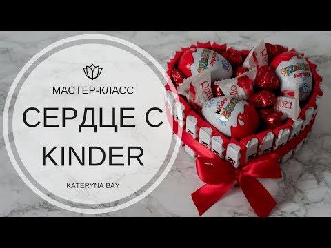 Как сделать торт из киндеров I Сердце из киндеров своими руками I Сладкий подарок на 14 февраля
