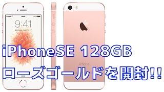 【開封】iPhoneSE 128GB ローズゴールド