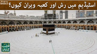Stadiums mein rush aur Kaaba weeran kyun? | Qutb Online | SAMAA TV