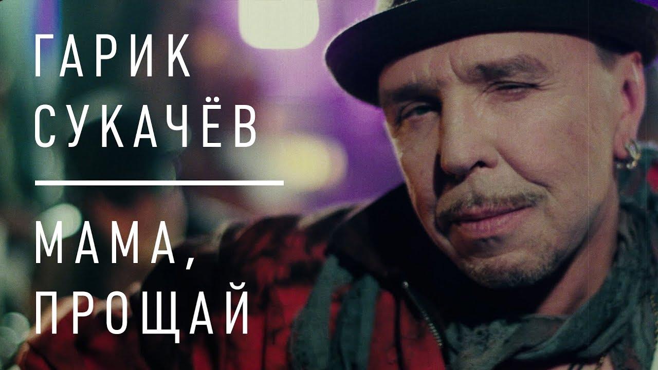 Гарик Сукачев — Мама, прощай