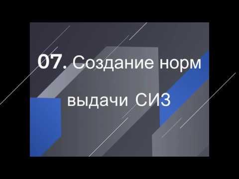 07  Создание норм выдачи СИЗ Dva14.ru