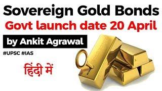Sovereign Gold Bond Scheme 2020-21, Govt to issue Gold Bonds starting April 20, Current Affairs 2020