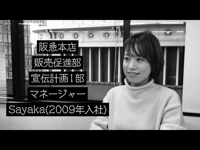 【阪急阪神百貨店】部門紹介動画 vol.06