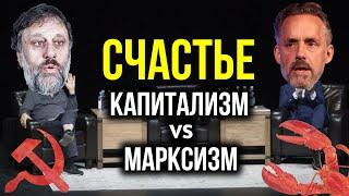 СЧАСТЬЕ - Капитализм vs Марксизм - Разбор дебатов
