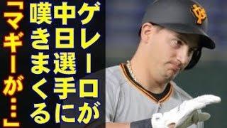 プロ野球巨人のゲレーロが、中日の選手にグチこぼしまくる!?「あいつ、愛に飢えている」